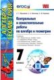 Контрольные и самостоятельные работы по алгебре и геометрии 7 кл к уч. Макарычева, Мордковича